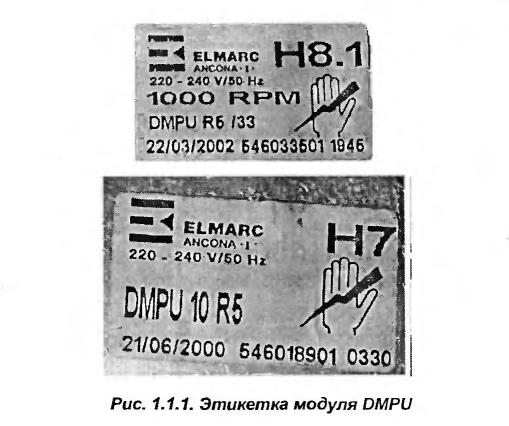 Модуль DMPU включается в общую